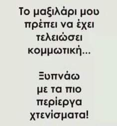 Funny Memes, Jokes, Funny Shit, Funny One Liners, Funny Greek, Greek Quotes, True Words, Sayings, Tik Tok