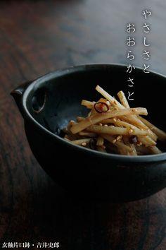 玄釉片口鉢・小・吉井史郎 和食器の愉しみ・工芸店ようび