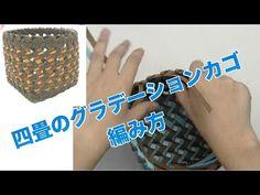 【エムズファクトリー公式】四畳のグラデーションカゴの編み方。クラフトバンド講座 - YouTube