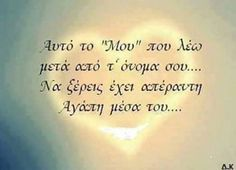"Αυτό το ""ΜΟΥ"" όταν το λες με τρελένει..! ♥ Wisdom Quotes, Book Quotes, Life Quotes, Qoutes, Simple Words, Cool Words, Saving Quotes, Love Is Everything, Greek Words"