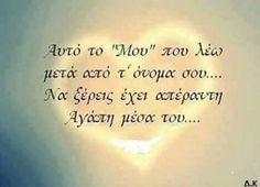 """Αυτό το """"ΜΟΥ"""" όταν το λες με τρελένει..! ♥"""