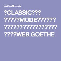 「CLASSIC」派? それとも「MODE」派 3ピーススーツの新潮流|ビジネス|ファッション|WEB GOETHE