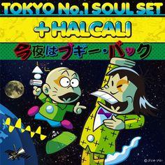 今夜はブギー・バック / HALCALI & TOKYO No.1 SOUL SET
