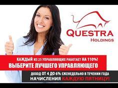 Как я заработал в Questra Holdings используя деньги банка! - YouTube   https://atlanticgam.es/partner=P09201487676912 •Вопросы задавать можно: algorbunov97@gmail.com
