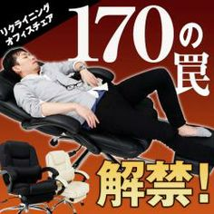 Now, we have released the 170 traps with a reclining seat.