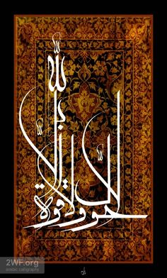 "There is no power but in God the High, the Great ""لا حول ولا قوة الا بالله"""
