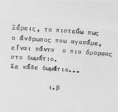 Wall Quotes, Book Quotes, Life Quotes, Greek Love Quotes, Deep Meaningful Tattoos, Reaction Quotes, Quotes Deep Feelings, Couple Quotes, Pretty Words