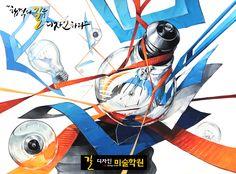 수도권 주요대학 기초디자인 실기유형, 강남미술학원, 대치동미술학원, 길미술학원