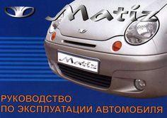 <p>Руководство по эксплуатации автомобиля Daewoo Matiz предназначено для ознакомления владельца с устройством, работой и техническим обслуживанием автомобиля производства «Уз ДЭУ авто».        Rus  Pdf  12 Mb Содержание » 1. Подготовка к эксплуатации 2. Запуск двигателя и управление автомобилем 3. Панель приборов и …</p>