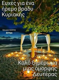 Greek Quotes, Good Night, Movie Posters, Decor, Nighty Night, Decoration, Film Poster, Decorating, Good Night Wishes
