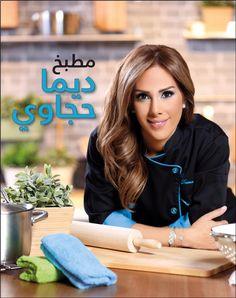 DEEMA HAJJAWI'S KITCHEN (ARABIC) 2014 مطبخ ديما حجاوي