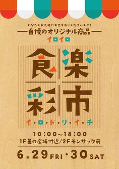 イベント | 湘南モールフィル Graphic Design Posters, Typography Design, Banner Design, Flyer Design, Text Design, Logo Design, Japanese Graphic Design, Types Of Lettering, Japan Design