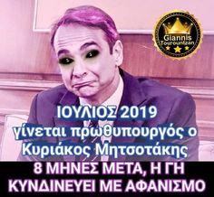 Funny Greek, Stupid Funny Memes, Einstein, Funny Pictures, Jokes, Photos, Goals, Corona, Humor