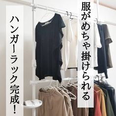 Baby Calendar, Small Room Decor, Daiso, Fashion Articles, My Room, Home Organization, Diy Fashion, Wardrobe Rack, Diy And Crafts