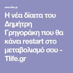 Η νέα δίαιτα του Δημήτρη Γρηγοράκη που θα κάνει restart στο μεταβολισμό σου - Tlife.gr
