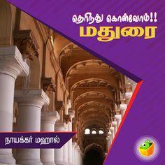 நம்ம ஊரு மதுரை | Prides Of Madurai | Chellame Chellam