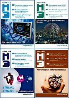Подшивка журнала - Новости электроники №1-12 (январь-декабрь 2016) PDF