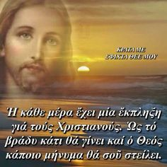 Perfect Love, My Love, Greek Quotes, My Prayer, Me Me Me Song, Faith In God, Christian Faith, Gods Love, Picture Quotes