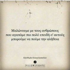 Greek Quotes, Forever Love, Love Quotes, Words, Baby Boy, Study, Deep, Running, Coffee