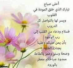 Good Morning Arabic, Good Morning My Love, Good Morning Flowers, Morning Wish, Good Morning Images, Morning Texts, Morning Quotes, Beautiful Morning Messages, What Is Islam