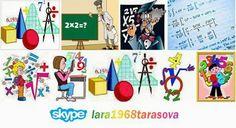 Математика: Репетиторы - Уроки онлайн в Скайпе Добрый день! Меня зовут Учитель. Я репетитор Математика. Как Решить ЕГЭ по математике. Решение ...