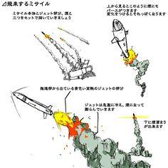 理屈に基づいた爆発の描き方まとめ [23]