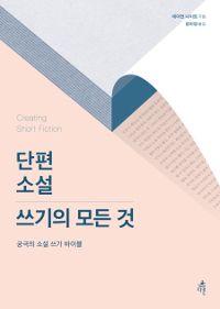 알라딘: 단편소설 쓰기의 모든 것 - 궁극의 소설 쓰기 바이블 Book Cover Design, Book Design, Layout Design, Web Design, Book Posters, Poster Ads, Poster Prints, Graphic Artwork, Graphic Design Typography