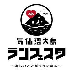 Logo Design  気仙沼ランフェスタ ロゴデザイン