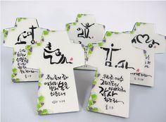 센스있는 선물, 캘리 Calligraphy, Illustrations, Drawings, Design, Lettering, Illustration, Sketches, Calligraphy Art, Drawing