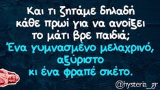 Funny Greek Quotes, Funny Quotes, Humor, Craft, Memes, Room, Instagram, Funny Phrases, Bedroom