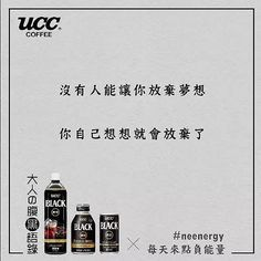 看完UCC咖啡的这波毒鸡汤,感觉整个人神清气爽
