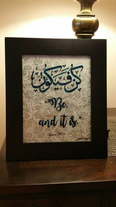 Kun Fayakun - Surah Yasin - Islamic Wall Art - Glass Painting - Arabic Calligraphy -Islamic Painting Islamic Paintings, Learn Quran, Ramadan Decorations, Islamic Wall Art, Small Letters, Glass Wall Art, Islamic Calligraphy, Sign Design, Graduation Gifts