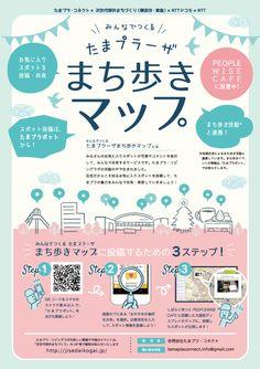Poster Layout, Book Layout, Graphic Design Layouts, Graphic Design Typography, Japanese Poster Design, Web Design Quotes, Magazine Layout Design, Promotional Design, Japan Design