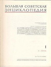 Columbia Encyclopedia Russian Language Top 108
