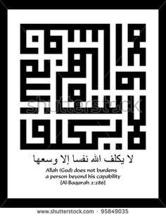 A kufi square (kufic murabba') Arabic calligraphy version of a sentence from the Holy Quran translated as 'God does not burdens a person beyond his capability' Persian Calligraphy, Arabic Calligraphy Art, Arabic Art, Islamic Paintings, Islamic Phrases, Arabic Pattern, Islamic Wall Art, Quotes About God, Holy Quran