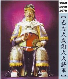 "Ji Hai ""Tai sui"" the great General Xie Tai"