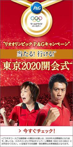 リオオリンピック特集 - Yahoo! JAPAN
