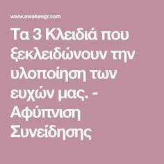 Τα 3 Κλειδιά που ξεκλειδώνουν την υλοποίηση των ευχών μας. - Αφύπνιση Συνείδησης Affirmations, Psychology, Projects To Try, Knowledge, Mindfulness, Advice, Good Things, Quotes, Life