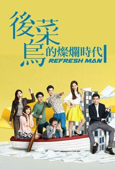 'Refresh Man' was super cute! It was very interesting throughout, had some great twists and turns and a great ending! Loved the acting and the actors and the story!