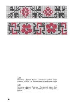 (5) Gallery.ru / Фото #121 - Ukrainian pattern book - sandra-rose-canada