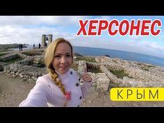 Херсонес. Что делать зимой в Крыму? Крым зимой. Севастополь - YouTube