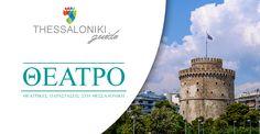 Οδηγός Θεάτρου Θεσσαλονίκης Thessaloniki