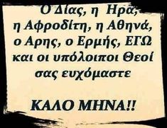 Funny Greek Quotes, Funny Quotes, Laughter The Best Medicine, Funny Statuses, Unique Quotes, English Quotes, I Laughed, Funny Pictures, Cards Against Humanity