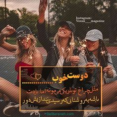 Text Pictures, Bff Pictures, Chinese Fashion, Chinese Style, Best Friend Drawings, Dance Moms Videos, Persian Poetry, Best Friend Photography, Purple Wallpaper Iphone