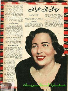 . Egyptian Movies, Arab Celebrities, Old Egypt, Arabic Art, Peace And Love, Movie Stars, Actors & Actresses, Mona Lisa, Artwork