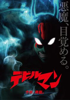 New Devilman Anime Launches This Fall - News - Anime News Network