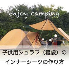 子供用シュラフ(寝袋)のインナーシーツの作り方、楽しく快適なキャンプの為に | ハンドメイドで楽しく子育て handmadeby.cue