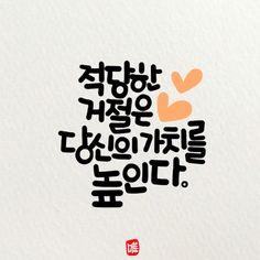 캘리그라피 손글씨 좋은글프사 프사하기좋은글 : 네이버 블로그 Graphic Design Fonts, Calligraphy Logo, Doodle Lettering, Learn Korean, Powerful Words, Sentences, Life Lessons, Affirmations, Doodles