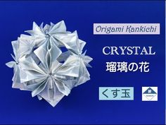 Crystal Kusudama Tutorial 瑠璃の花(くす玉)の作り方 - YouTube