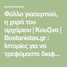 Φύλλο γιαουρτιού, η χαρά του αρχάριου | Κουζίνα | Bostanistas.gr : Ιστορίες για να τρεφόμαστε διαφορετικά
